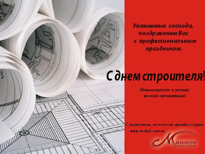 C Днем строителя!