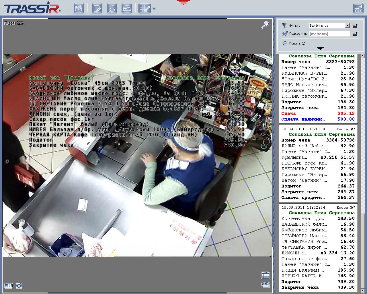 Модуль TRASSIR ActivePOS подключение 2х кассовых аппарата