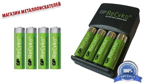 Зарядное устройство + 4 аккумулятора GP ReCyko+