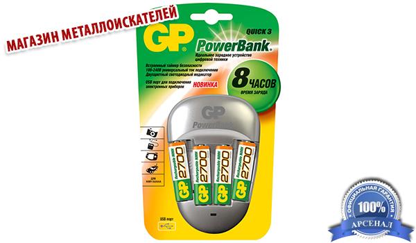 Зарядное устройство GP PowerBank + 4 ак. AA 2700 mAh