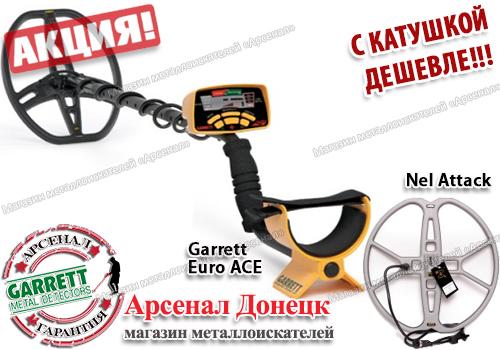 Garrett Euro ACE + Nel Attack