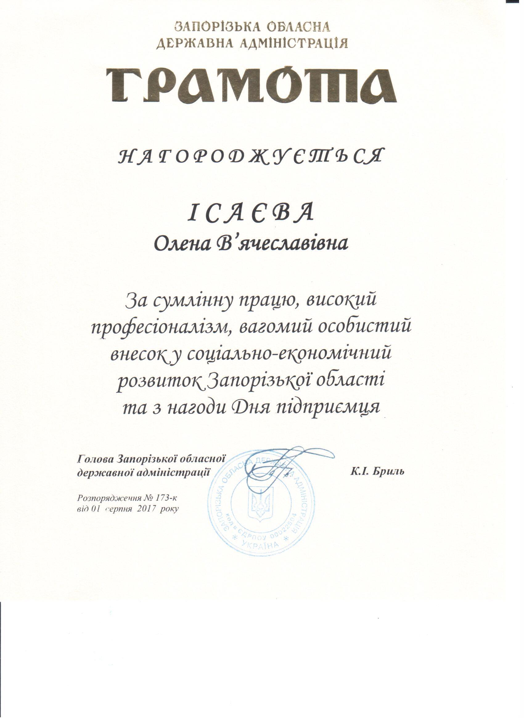 Грамота Исаевой Е.В. от председателя Запорожской областной государственной администрации Брыль К.И.