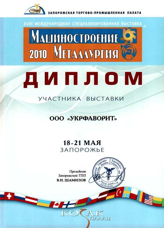 Диплом учасника выставки МАШИНОСТРОЕНИЕ И МЕТАЛЛУРГИЯ 2010 г. Запорожье