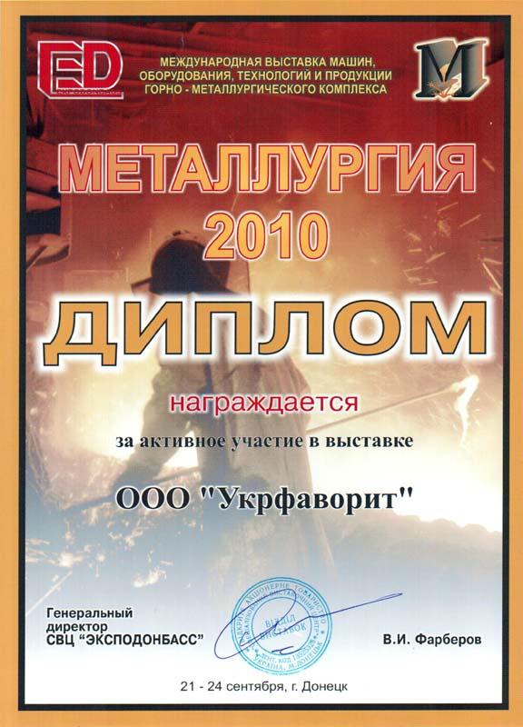 Диплом учасника выставки МЕТАЛЛУРГИЯ 2010 г. Донецк