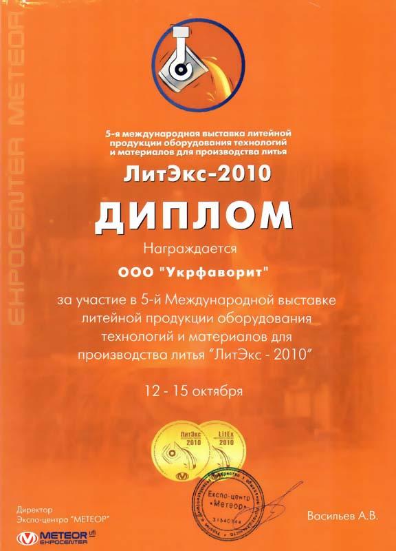 Диплом учасника выставки ЛИТЭКС 2010 г. Днепропетровск