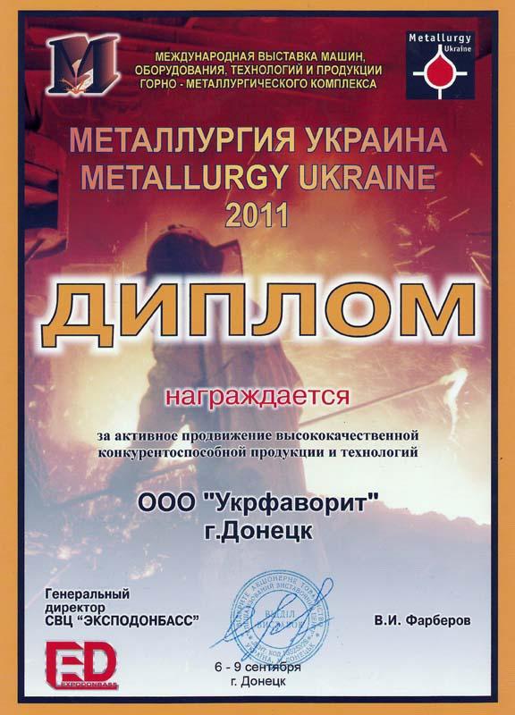 Диплом учасника выставки МЕТАЛЛУРГИЯ 2011 г. Донецк