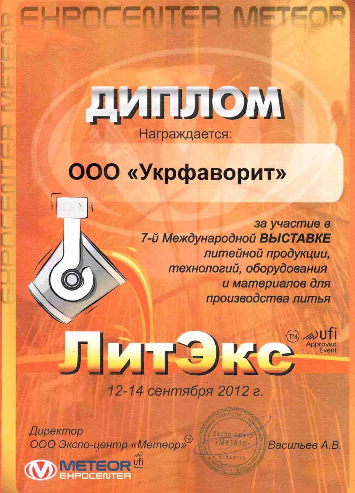 Диплом учасника выставки ЛИТЭКС 2012 г. Днепропетровск