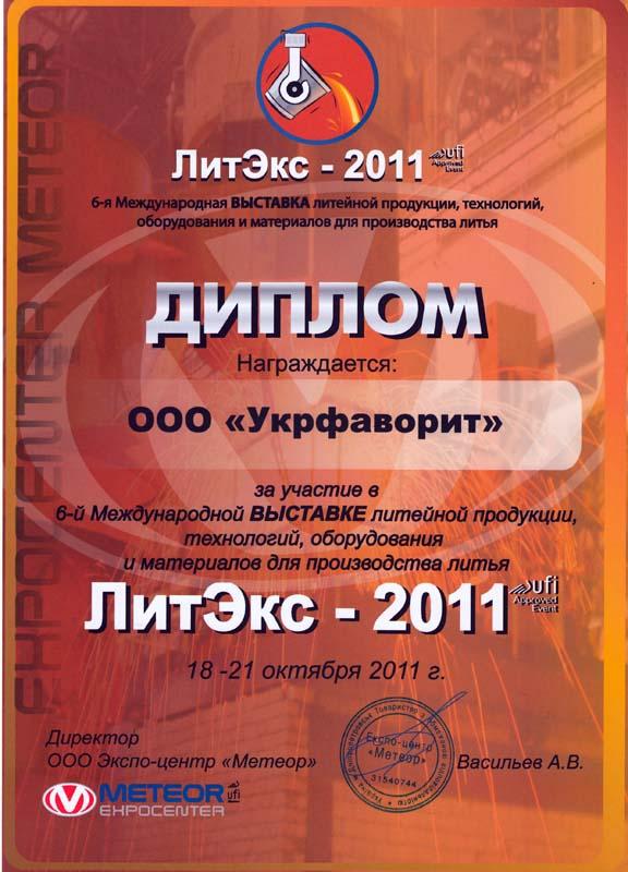 """Диплом участника выставки """"ЛитЭкс - 2011"""" г. Днепропетровск"""