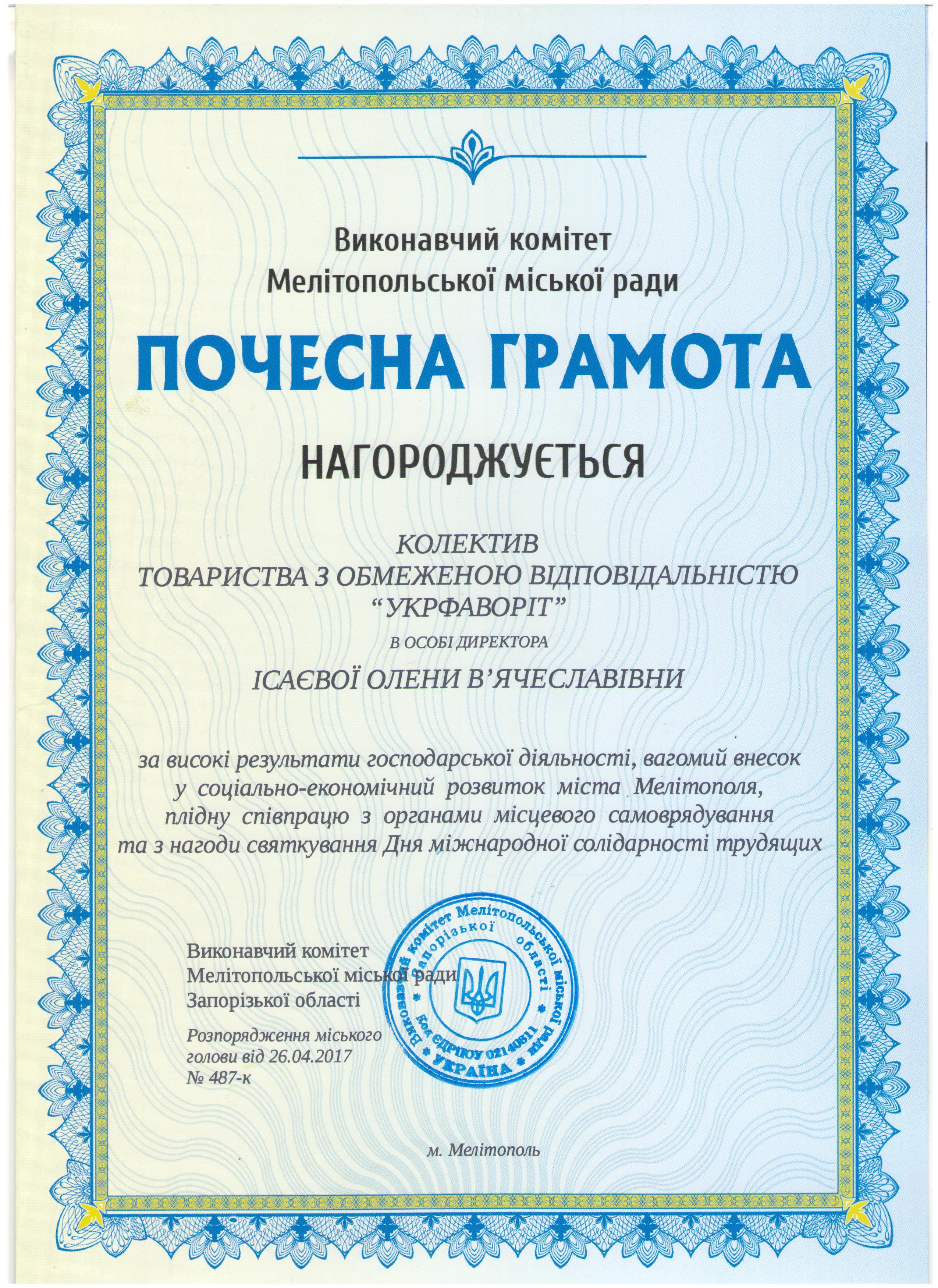 Диплом за существенный вклад в социально-экономическое развитие г. Мелитополя