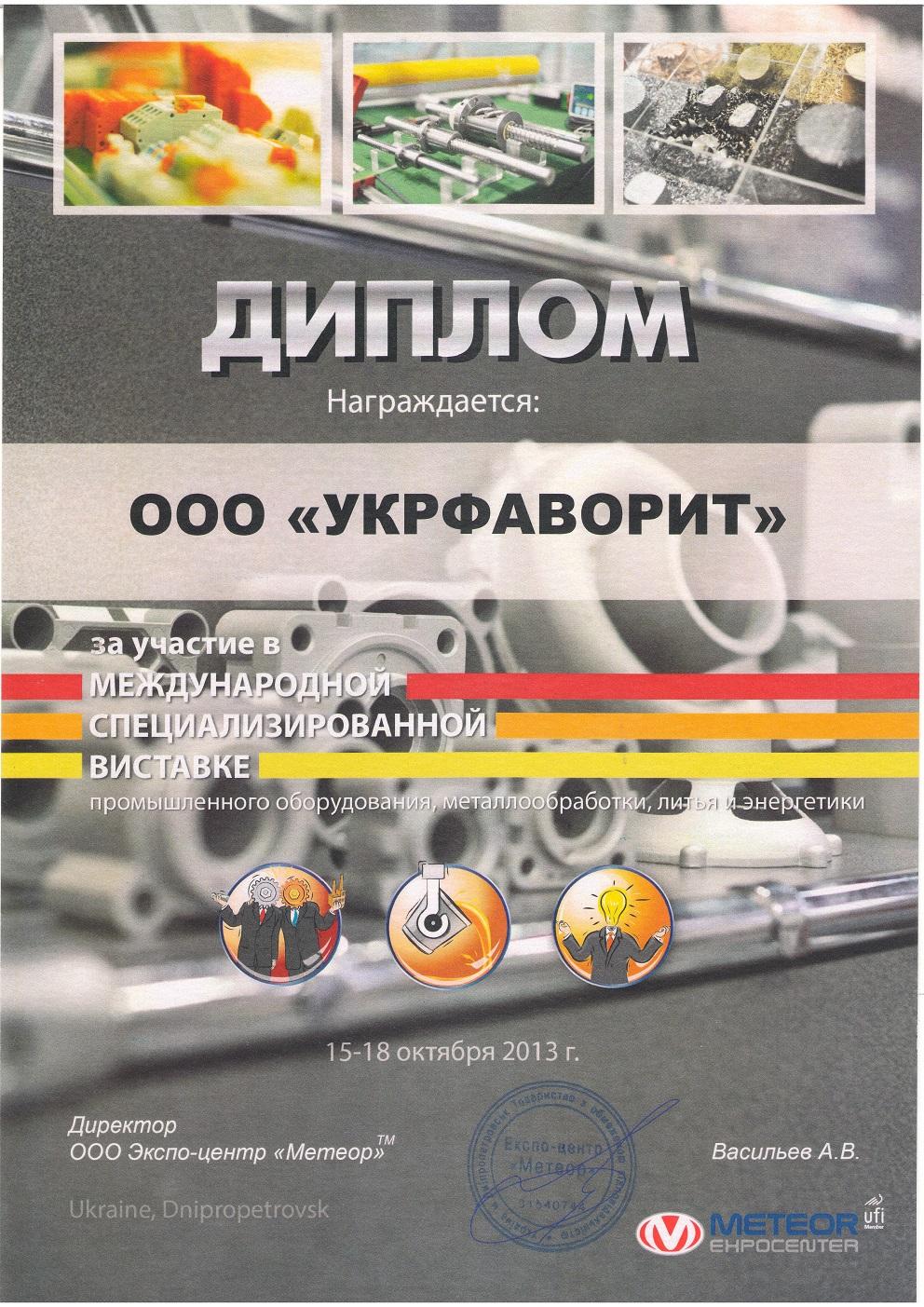 """Диплом участника выставки """"ЛитЭкс - 2013"""" г. Днепропетровск"""