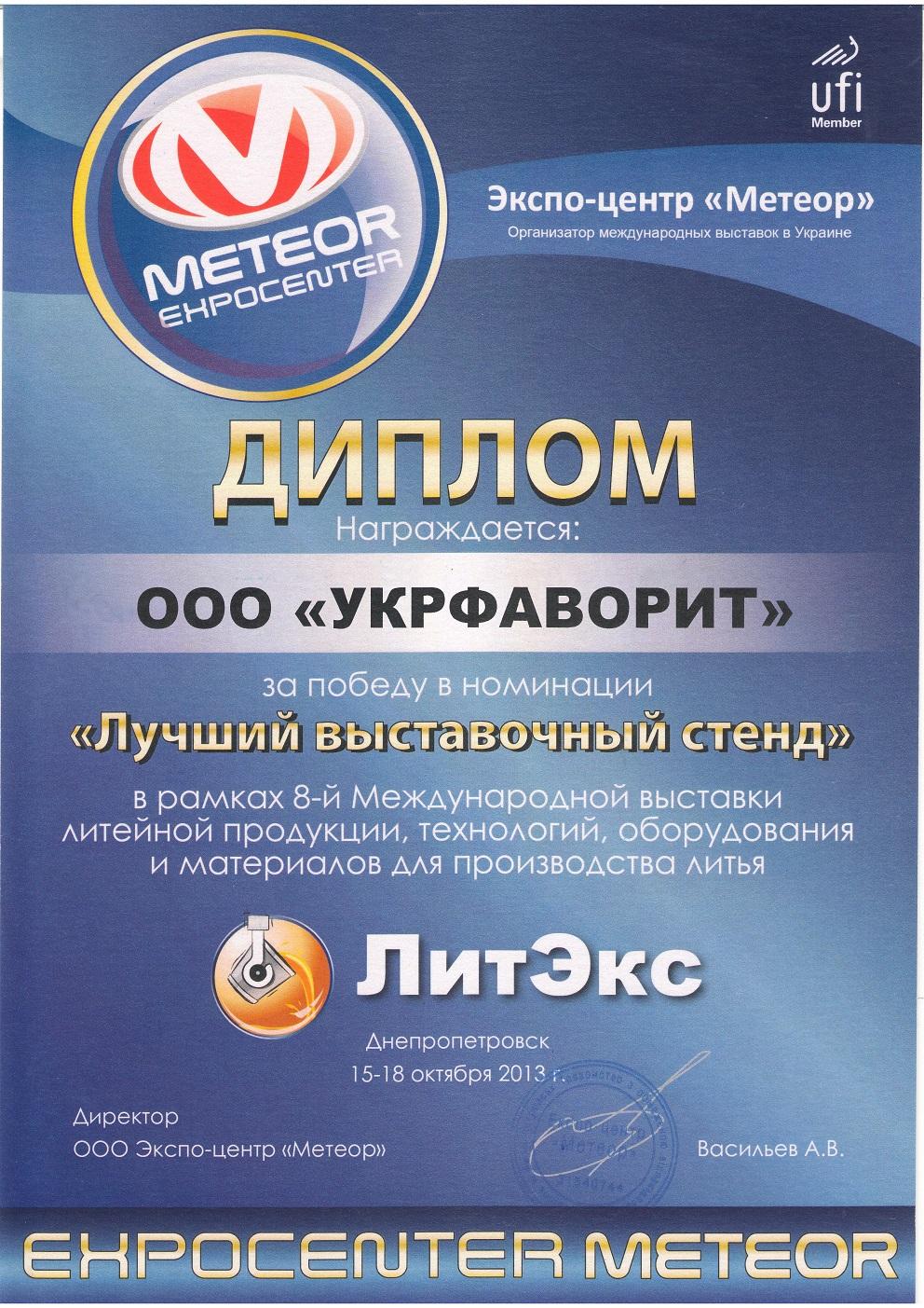 """Диплом за победу в номинации """"Лучший выставочный стенд 2013г"""""""