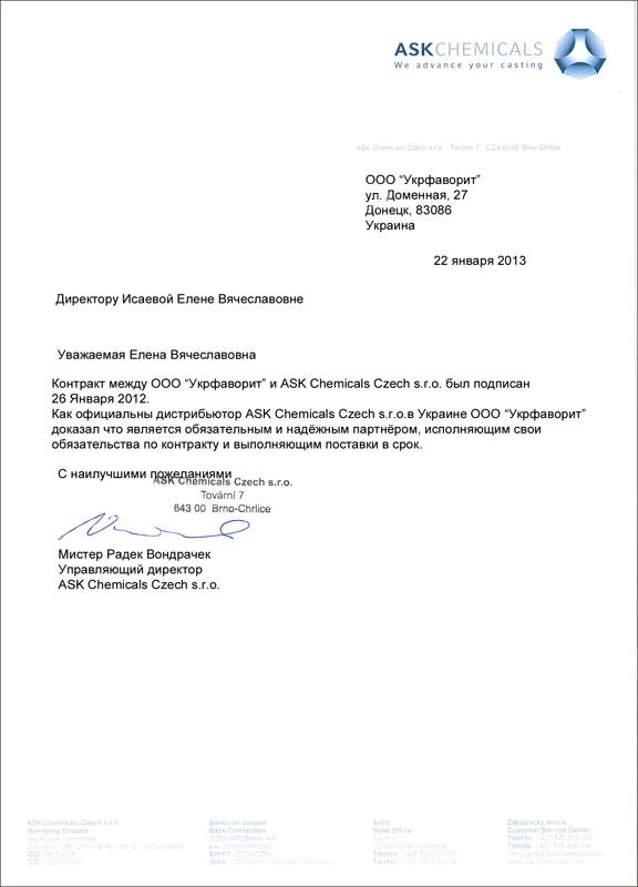 Рекомендательное письмо ASK Chemicals Czech s.r.o. (перевод)