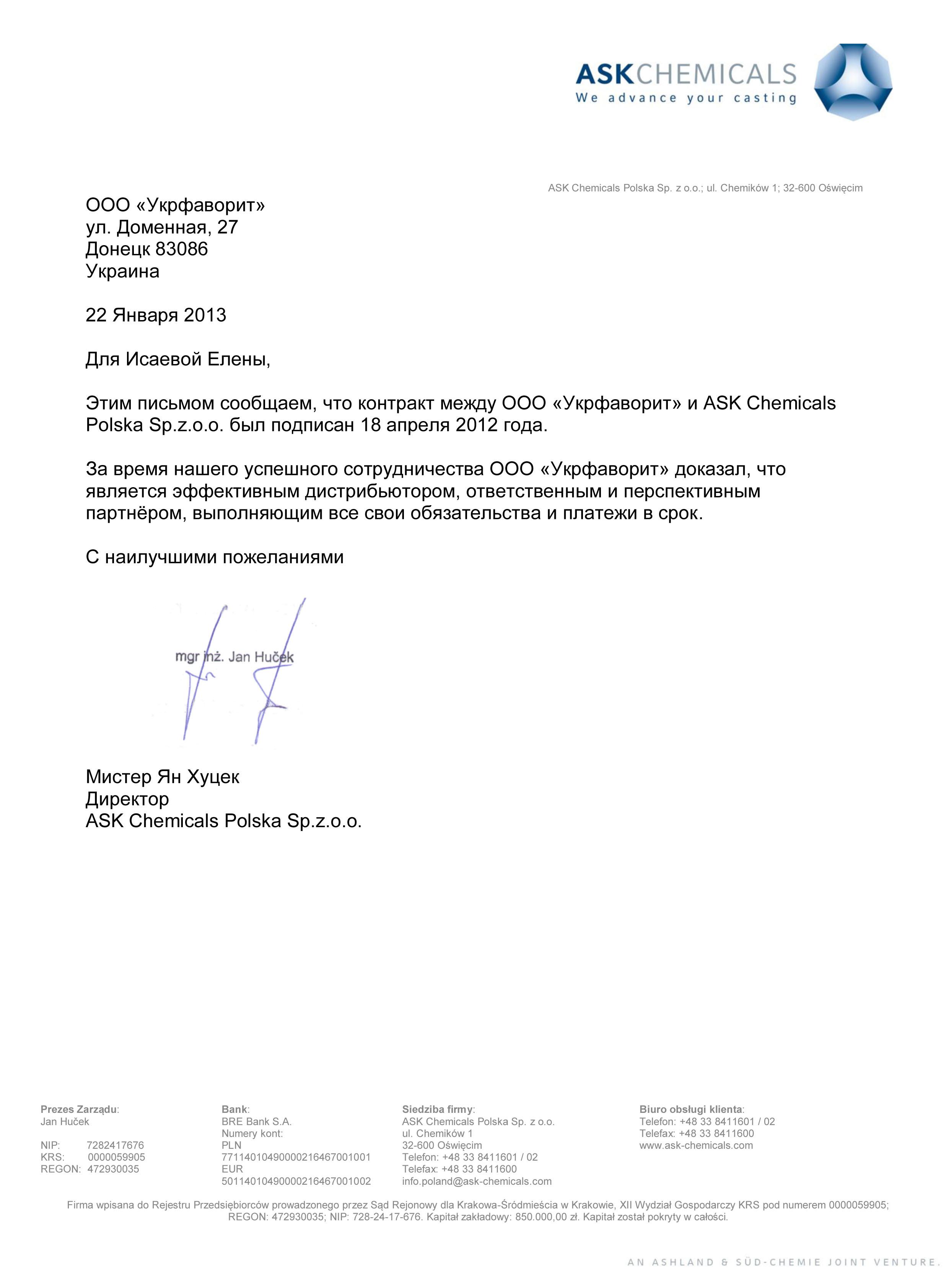 Рекомендательное письмо ASK Chemicals Polska Sp. z o.o.