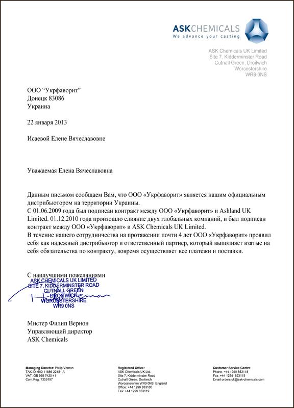 Рекомендательное письмо ASK Chemicals UK Limited (перевод)