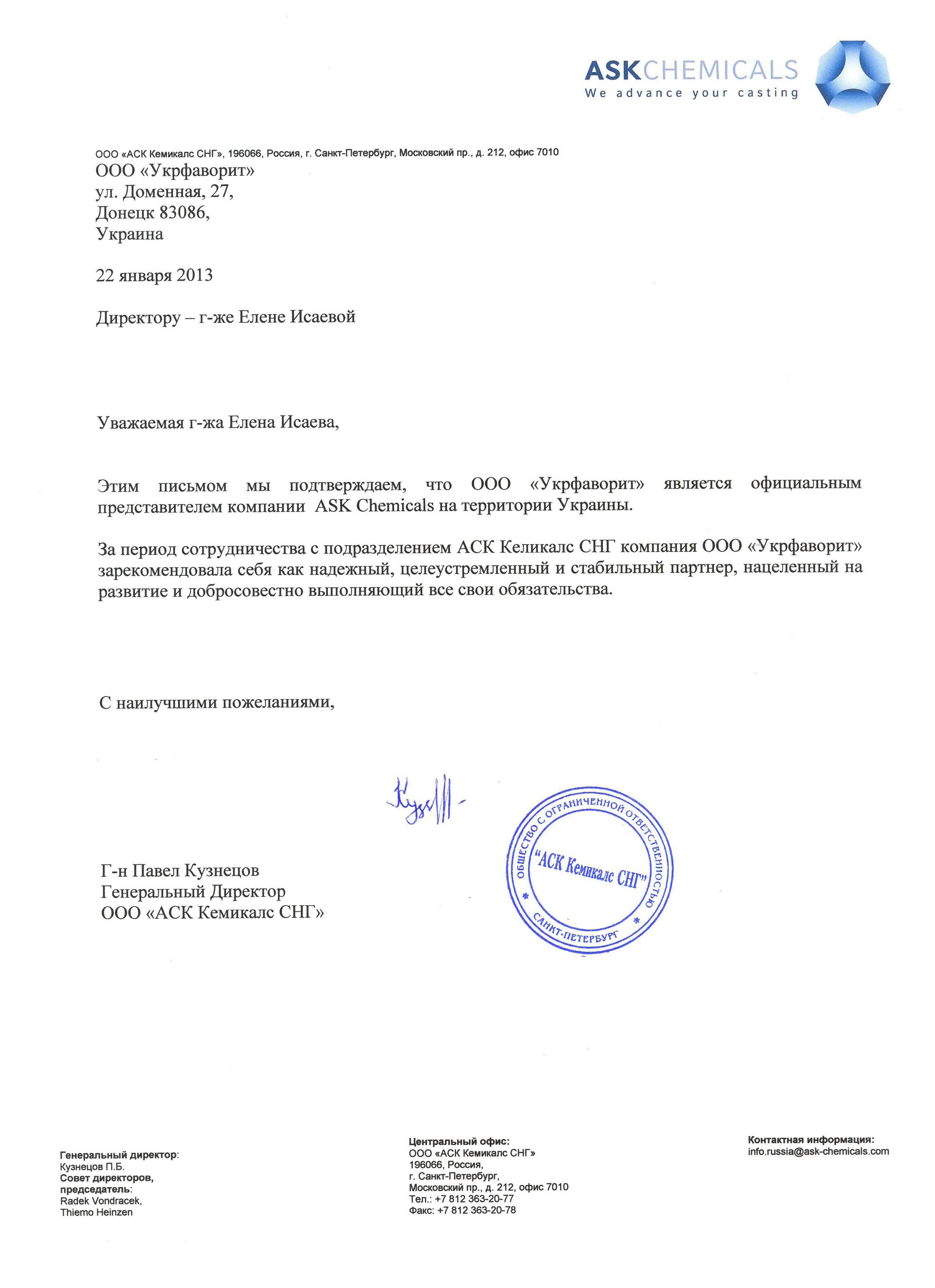 """Рекомендательное письмо ООО """"АСК Кемикалс СНГ"""""""