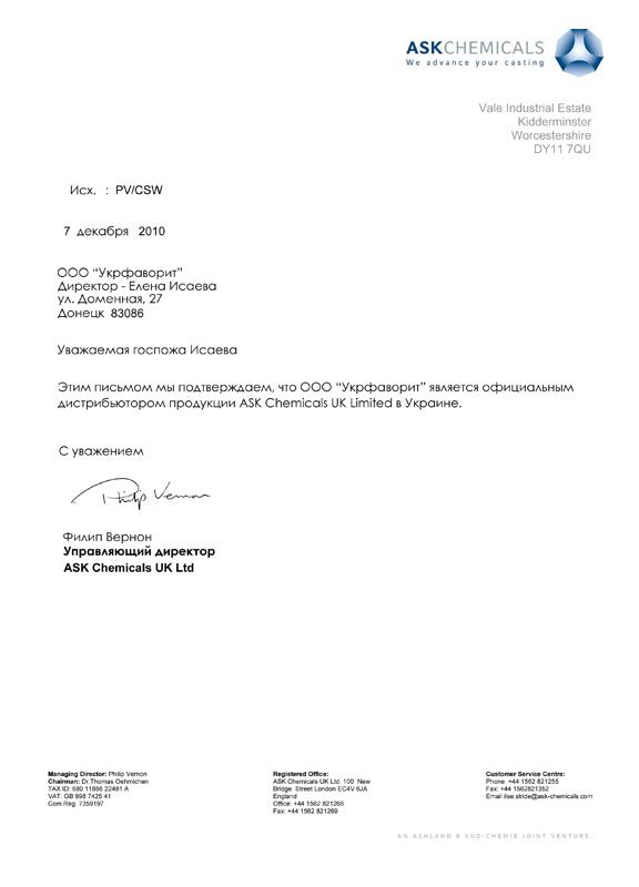 Сертификат дилера ASK UK Limited (Великобритания) перевод
