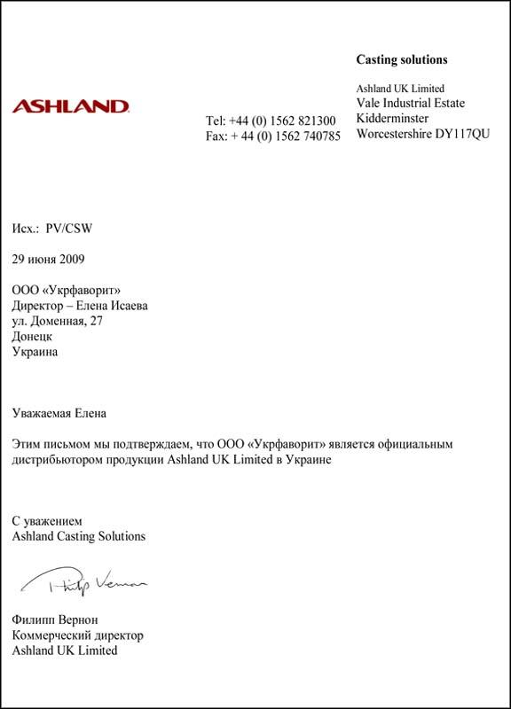 Сертификат дилера Ashland UK Limited (Великобритания)перевод.