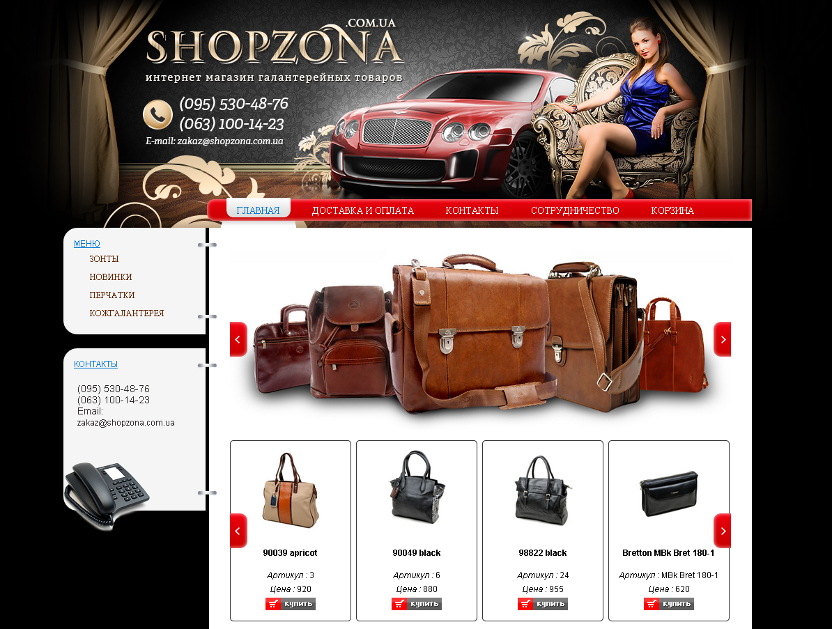Shop Zona