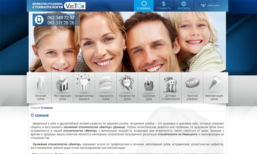 Стоматология «Вектор»