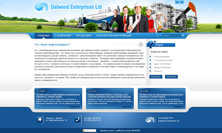 Компания «Dalwood Enterprises Ltd»