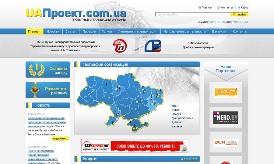 Портал проектных организаций Украины