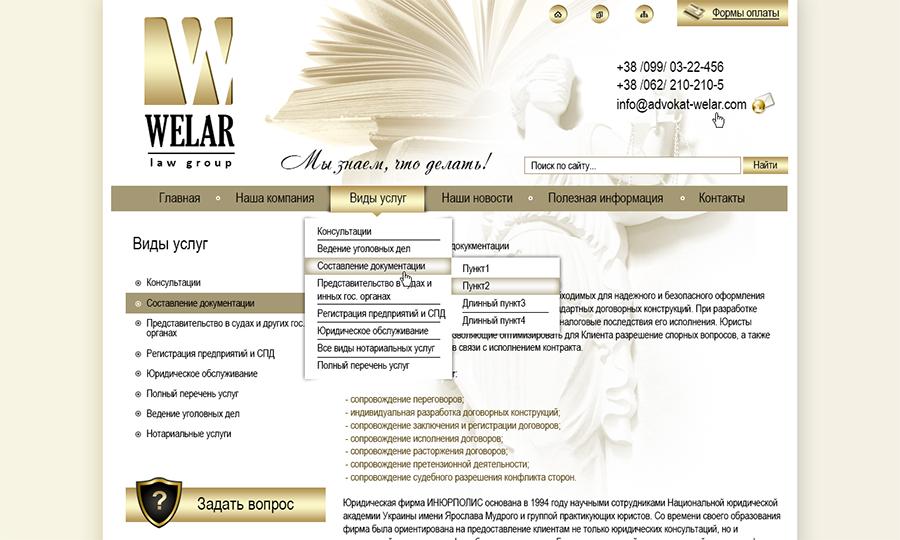 Правовая группа WELAR