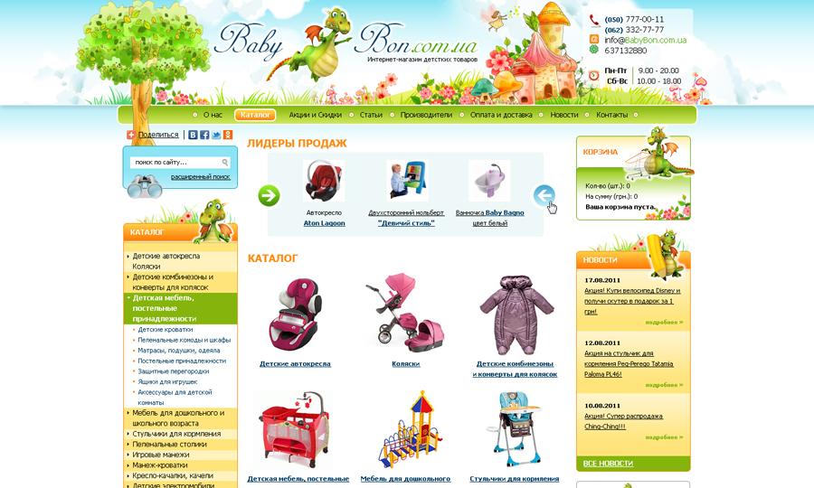 Интернет магазин детских товаров Baby Bon
