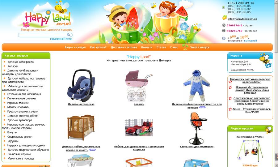 Магазин детских товаров HappyLand