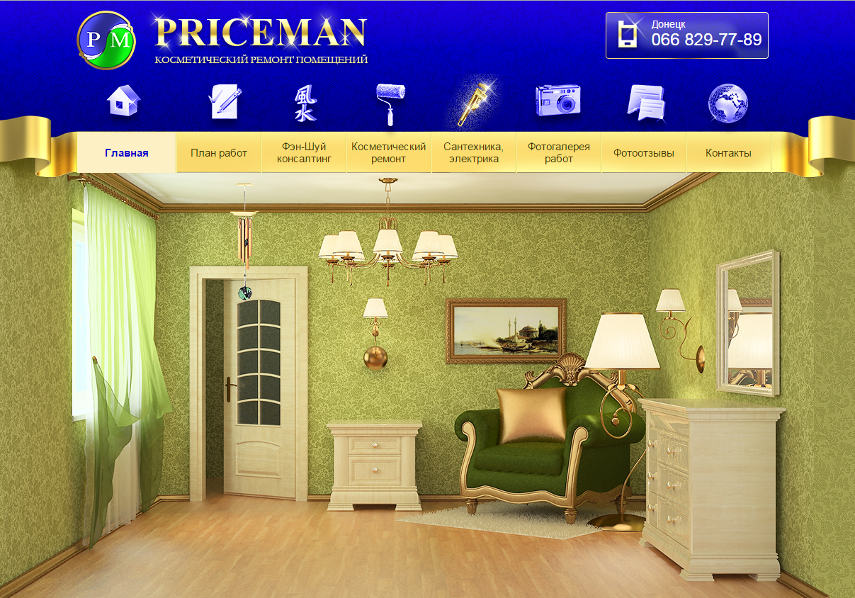 Priceman