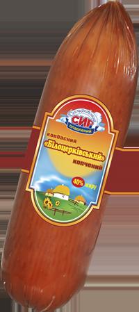 Сир плавлений ковбасний «Білоцерківський» копчений масова частка жиру в сухій речовині 40%
