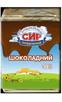 Сир плавлений солодкий «Шоколадний» з масовою часткою жиру в сухій речовині 30%