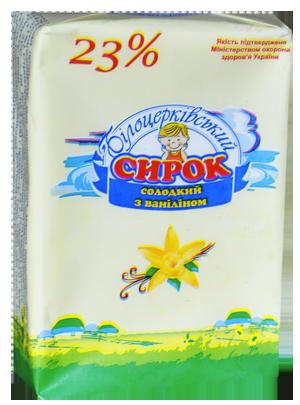Сырок сладкий 23% жира с ванилином согласно ТУ У 25027034-015-99