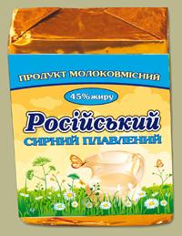 Продукт молокосодержащий сырный плавленый ломтевой «Російський» с массовою долей жира в сухом веществе 45%