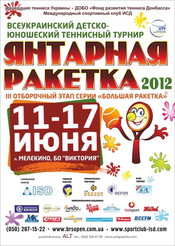 «Янтарная ракетка-2012» на Донецком областном телевидении. Видеосюжет открытия