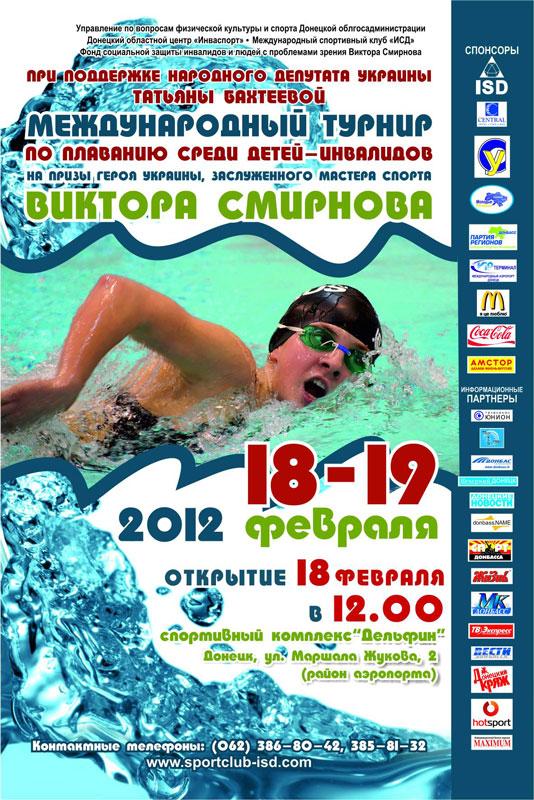 600 медалей уплыли из «Дельфина». Итоговый пресс-релиз турнира на призы Виктора Смирнова.