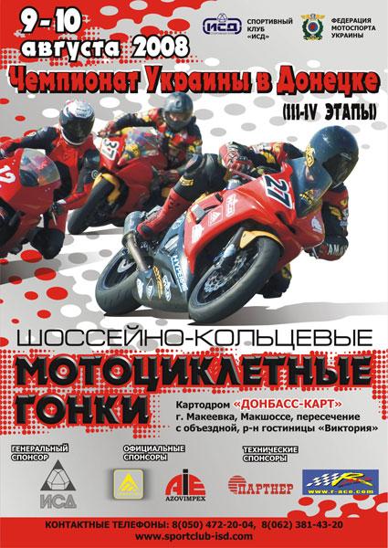 Чемпионат Украины (III-IV этапы)