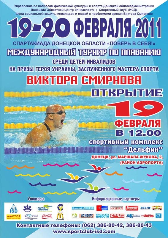Турнир на призы Виктора Смирнова