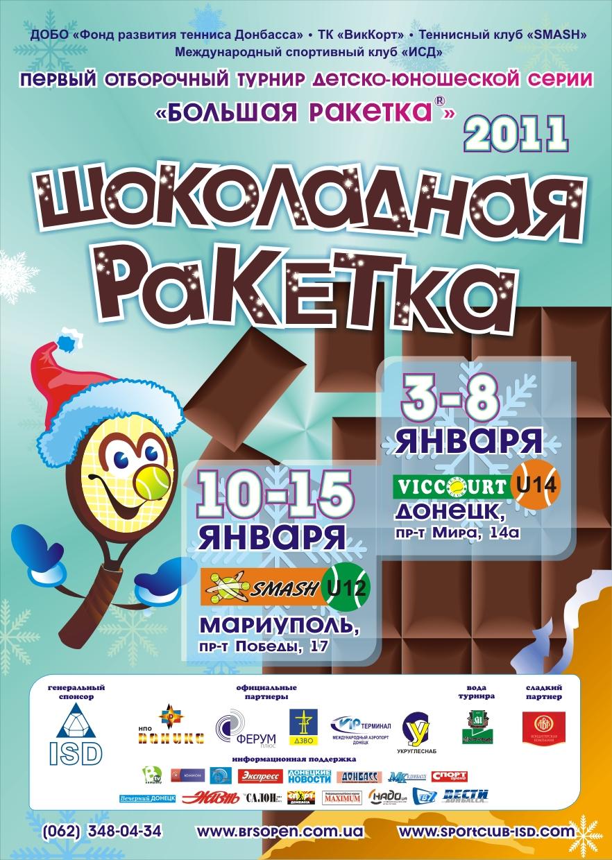 """Турнир """"Шоколадная ракетка"""" (серия """"Большая ракетка"""")"""