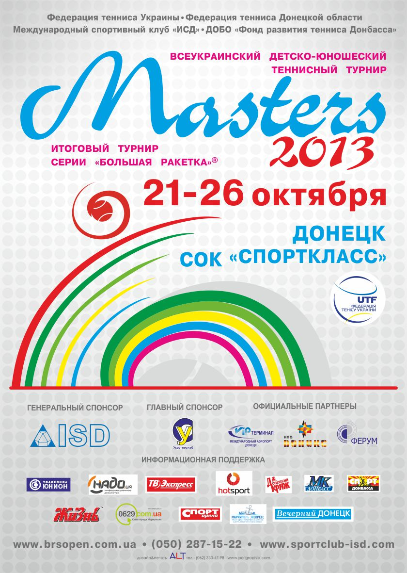 """Турнир """"MASTERS"""" (серия """"Большая ракетка"""")"""