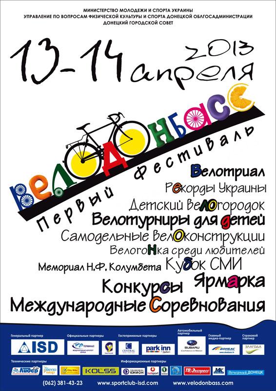 Гран-при Донецка