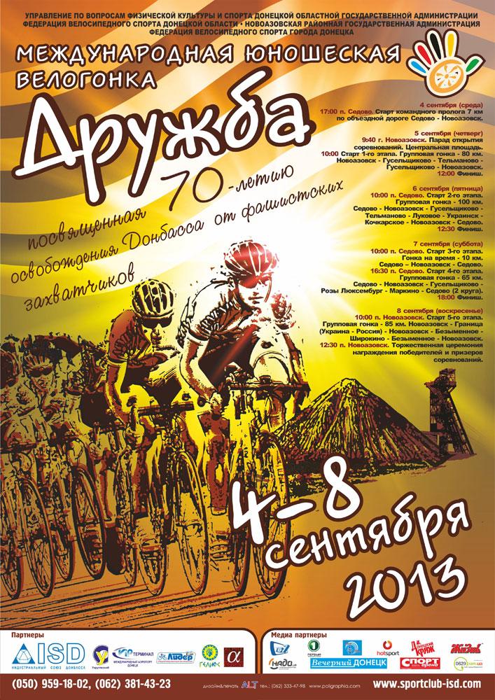 """Международная юношеская велогонка """"Дружба"""""""