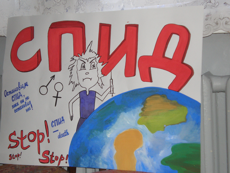 Против спида плакат