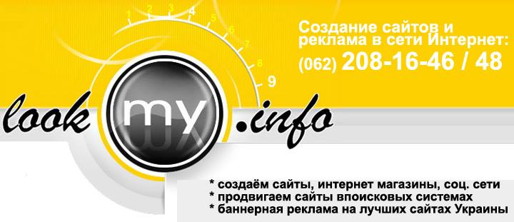 Компания LookMy.info создаёт веб сайты в Донецке
