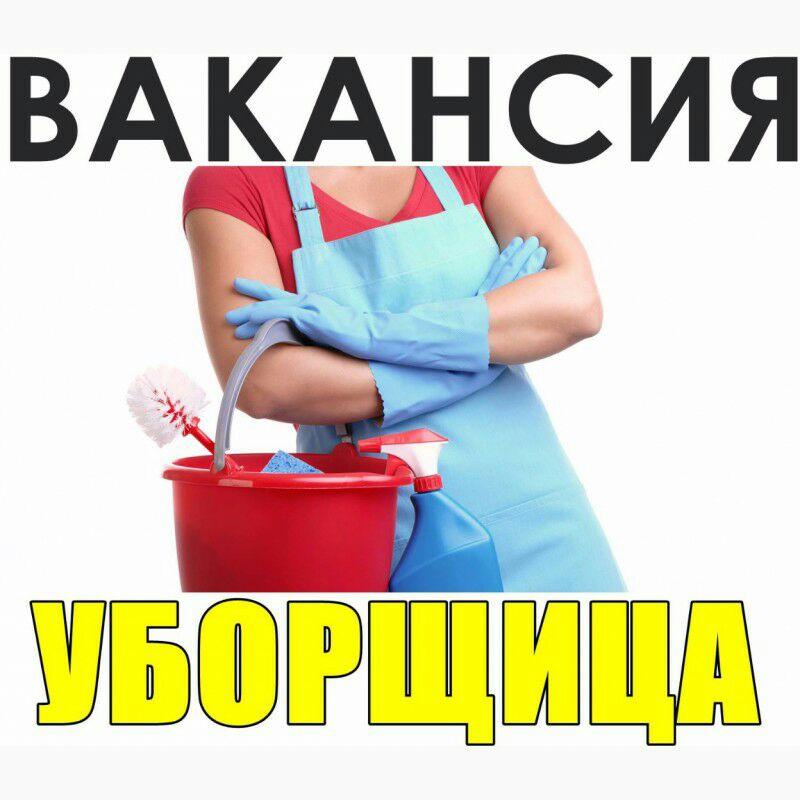 ТРЕБУЕТСЯ УБОРЩИЦА!!!