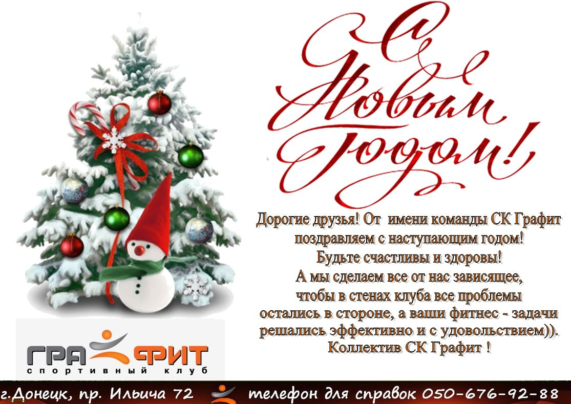 С Новым Годом и Рождеством !!!