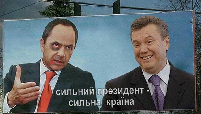 плакат Тигипко Янукович фото