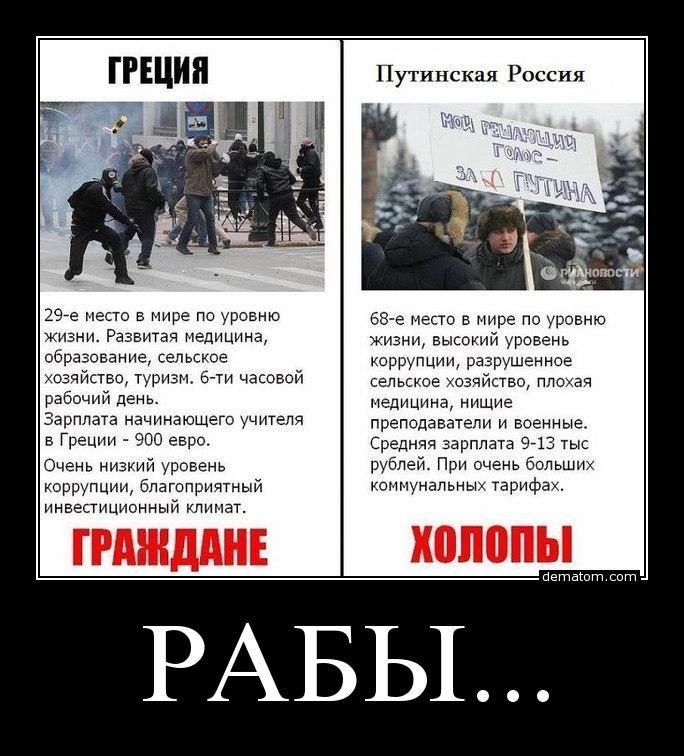 Картинки по запросу рабы россия картинки