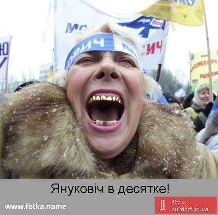 У Януковича полная потеря реальности вкупе с тотальной претензией на власть, - евродепутат - Цензор.НЕТ 6065