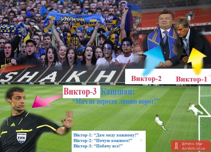 защитан ли гол украине: