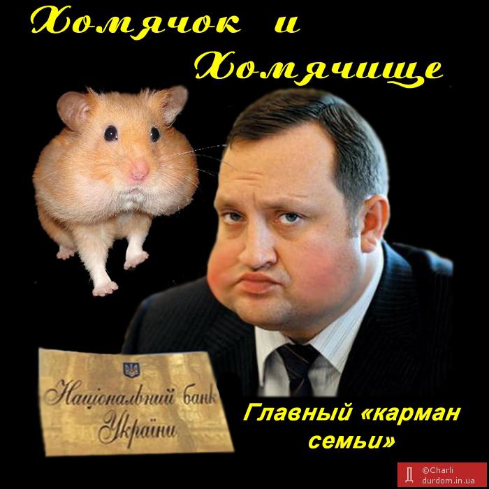 В ГПУ подтвердили арест $49,3 млн на счетах Арбузова в Латвии - Цензор.НЕТ 6862